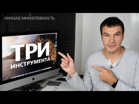 3 инструмента личной эффективности | Илья Яковлев