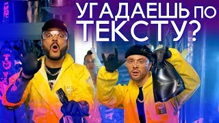 Download УГАДАЙ ХИТ ПО СТРОЧКАМ 🎵 Mp3 and Videos
