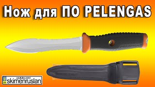 Нож для подводной охоты Pelengas(Нож для подводной охоты Pelengas Заказать нож: http://skimen.su/nozh/ Получить можно нож и бесплатно, в Pelengas група ВК: https://v..., 2016-03-04T17:45:12.000Z)