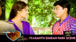 PRASANTH - SIMRAN PARK SCENE COLLECTION-KANNETHIRE THONDRINAAL Tamil Movie |Karan |Deva | DGT MOVIES