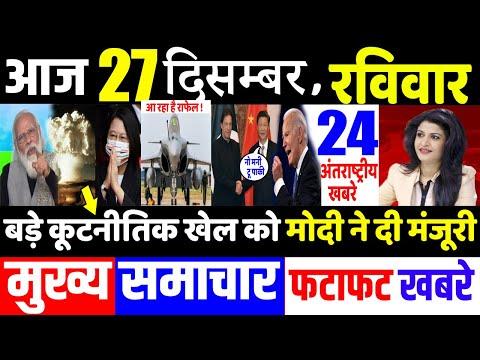 आज के मुख्य समाचार,27 December 2020 News,PM Modi News,27 दिसंबर 2020,Modi,Laddakh,LAC,USA,Joe Biden