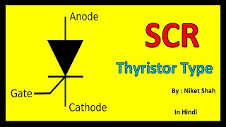 thyristor part 1 scr in hindi