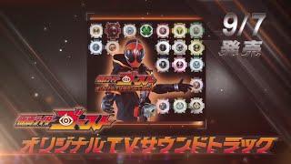 仮面ライダーゴースト オリジナルTVサウンドトラック.