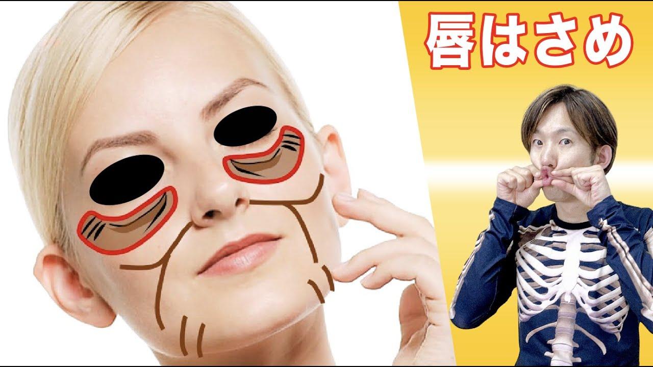 ほうれい線が消えて小顔になる方法!【99%が知らずに老けていく...】