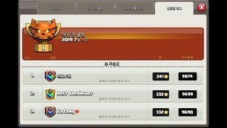 Vatang♡ [July Clan War League] Round 1-7(2/3) Clash of clans TH12 Attack strategy