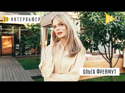 Ольга Фреймут про