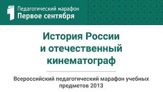 Алексей Лубков. История России и отечественный кинематограф(студия ИД