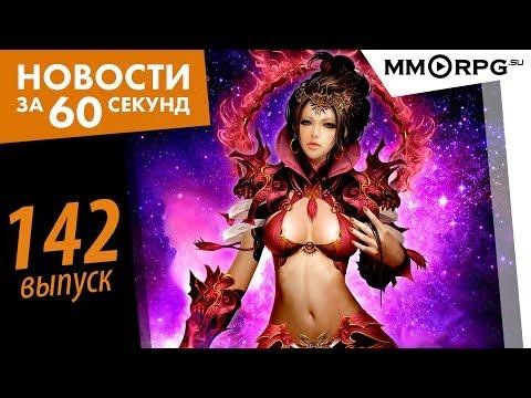 видео: Новости: panzar - pve уже скоро. via mmorpg.su