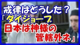 【海外の反応】宗教戦争も覚悟した日本人。イスラム、ユダヤ、ヒ