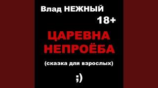 Царевна Непроёба. Сказка для взрослых 18+
