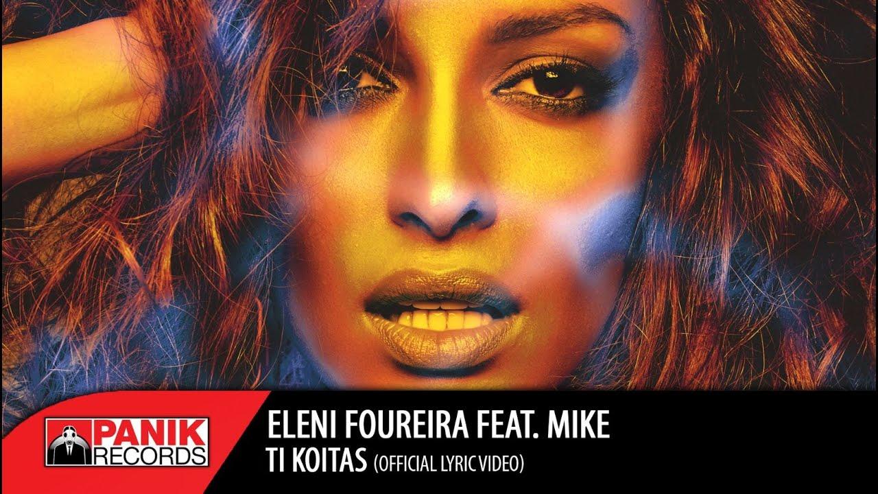 Νέο τραγούδι από Ελένη Φουρέιρα feat. Mike - Τι Κοιτάς | Official Lyric Video HQ