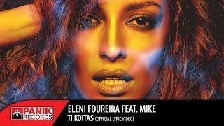 Ελένη Φουρέιρα - Τι Κοιτάς feat. MIKE | Official Lyric Video