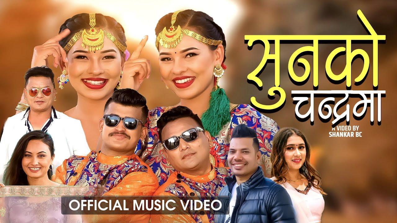 Sunko Chandrama | official song 2021 | Shiva Pariyar/Rachana Rimal | Shankar Bc/Deepa Damanta/ Utsav