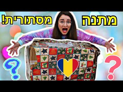 פותחת מתנה מסתורית מיוטיוברית ענקית מרומניה!!!