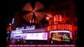 Мулен Руж в Париже(Описание кабаре Мулен Руж в Париже, Франция., 2014-07-04T18:59:23.000Z)