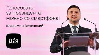Дія. Презентация украинского государства в смартфоне | Владимир Зеленский