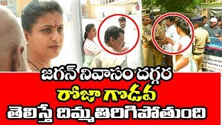Nagari MLA RK Roja at YS Jagan house in Tadepalli | Latest New…