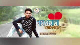 Behaya Mon | বেহায়া মন | Afreen | Audio Jukebox | Bangla New Song