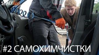 Лайвхаки: Полная химчистка салона за 350 рублей!