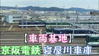 【車両基地】京阪電鉄 寝屋川車庫