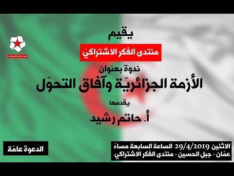 الأزمة الجزائرية وآفاق التحول - أ. حاتم رشيد
