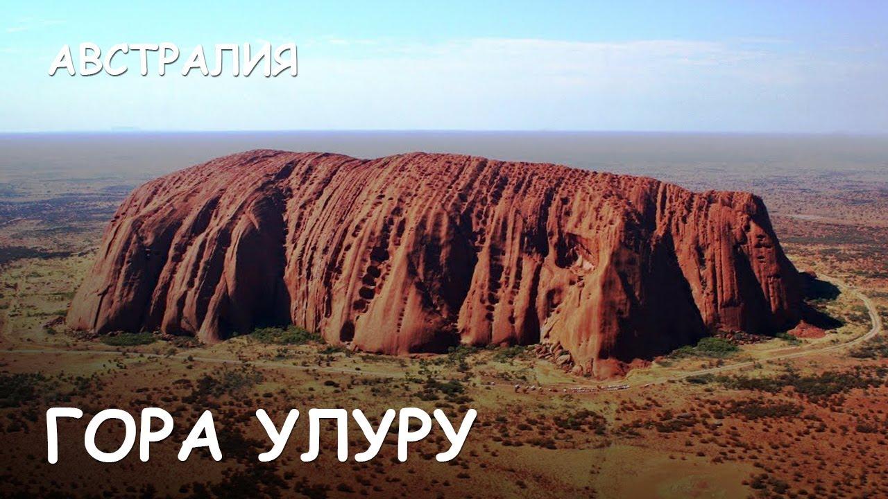 Мир Приключений - Гора Улуру. Aйерс рок. Самые интересные места Австралии. Uluru. Ayers rock.