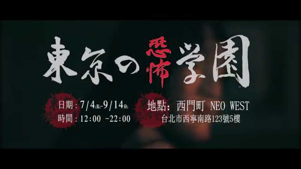 東京恐怖學園 - 2014 圖書館 Trailer [劇情篇] - YouTube