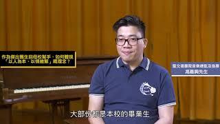 Publication Date: 2019-01-04 | Video Title: 聖文德書院