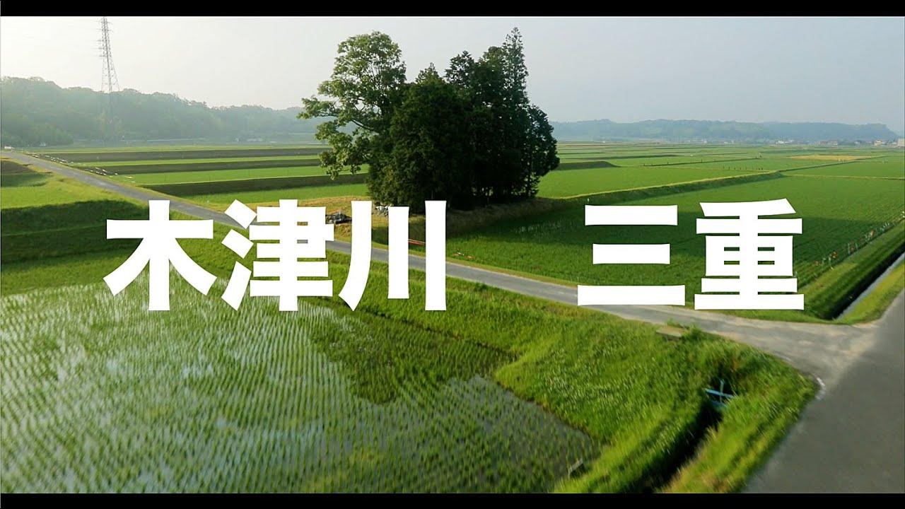 【空の旅#55】「気持ちのいい映像見たい人はコレ!」空撮・多胡光純 木津川_Kizugawa aerial