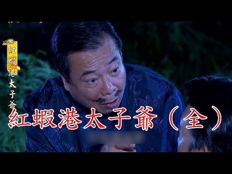【戲說台灣】紅蝦港太子爺(全集數)