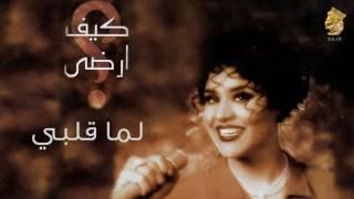 أحلام لما قلبي النسخة الأصلية 1997 Ahlam Lema Qalby Official Audio
