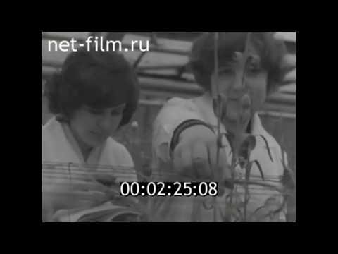 1979г. Саратов. сельскохозяйственный институт. экспериментальное хозяйство