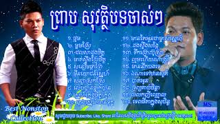 Khmer Song, Preab Sovath Old song, ព្រាប សុវត្ថិ បទចាស់ៗ, Preap sovath old song nonstop