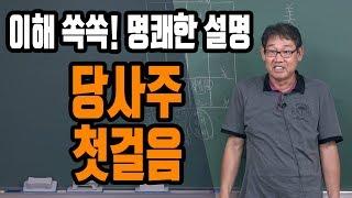 [대통인.com] 당사주 입문자를 위한 명쾌한 강의 [ 당사주 입문과 이해 ] - 박창원 선생님