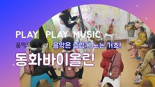 동화바이올린 [ Play Play Music]  음악으…