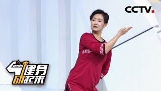 《健身动起来》调理心经 20190423 | CCTV体育