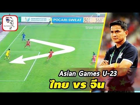 ย้อนชมฟอร์ม ทีมชาติไทย vs จีน เอเชียนเกมส์ ในยุคของ ซิโก้ คุมทีม