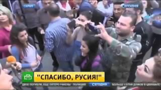 «Спасибо, Русия» сирийцы благодарят Россию за помощь в борьбе с ИГИЛ