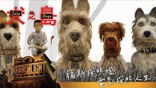 【犬之島】精彩片段 - 最喜歡的食物篇