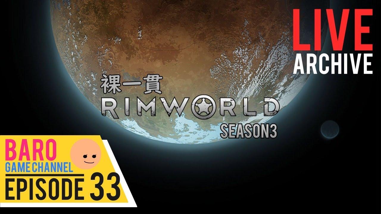 #33【RimWold Season3(リムワールド)】LIVE配信≪BARO(バロ)のゲーム実況≫PC:日本語