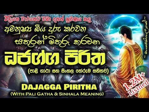 Dhajagga Sutraya - ධජග්ග සූත්රය (MKS)