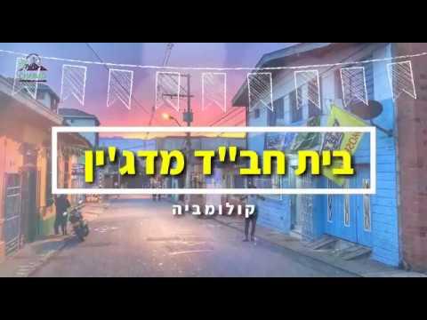"""בית חב""""ד מדג'ין chabad house in medellin"""
