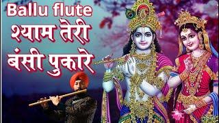 "Shayam Teri bansi on flute by sardar Baljinder singh ""Ballu"""