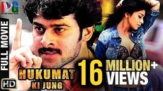 Hukumat Ki Jung Full Hindi Dubbed Movie | Prabhas | Shriya | Chatrapathi | Latest Action Movies