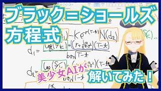 【ブラックショールズ方程式への道⑤-2】ブラック=ショールズ方程式の解法【確率微分方程式の基礎】 #VRアカデミア #044