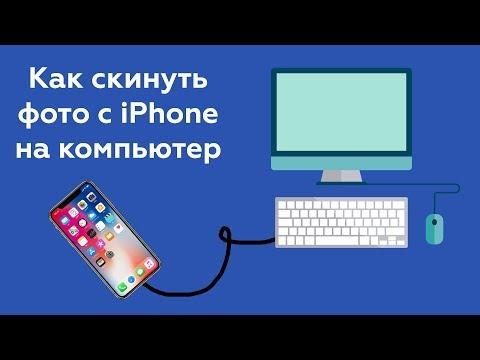 Как скинуть фото с iPhone на компьютер: лучшие способы