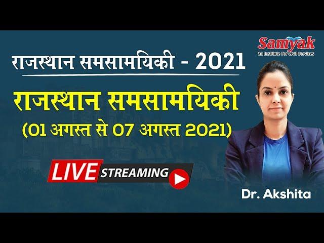 राजस्थान समसामयिकी 2021 #30 | Dr. Akshita Chaudhary | Rajasthan Weekly Current Affairs | RAS | RPSC