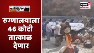 Marathi News   वाडिया रुग्णालयाला 46 कोटी तात्काळ देणार - शर्मिला   Gavakadachya Batmya