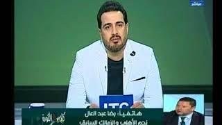رضا عبد العال يصدم أحمد سعيد بتعليقه بعد فوز الزمالك مع الداخلية ويهاجم