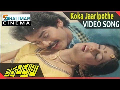 Brahma Rudrulu Movie || Koka Jaaripothe Video Song || Venkatesh, ANR, Rajini || Shalimarcinema